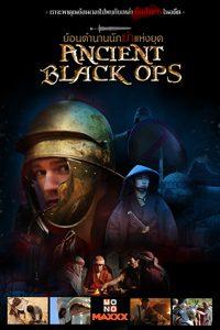 หนัง Ancient Black Ops
