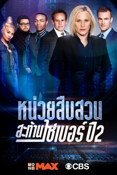 หนัง หน่วยสืบสวนสะท้านไซเบอร์ ปี 2