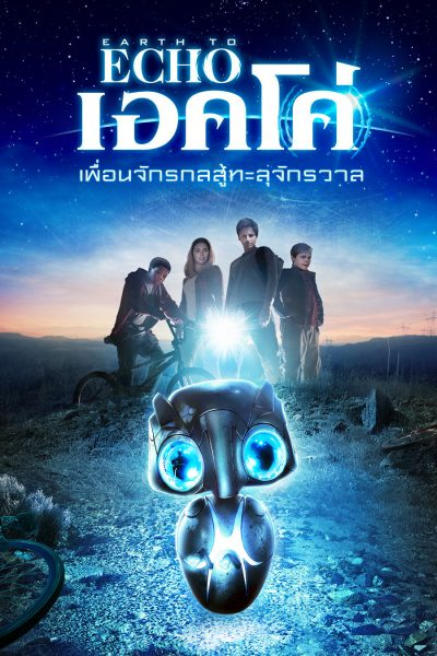 หนัง Earth To Echo