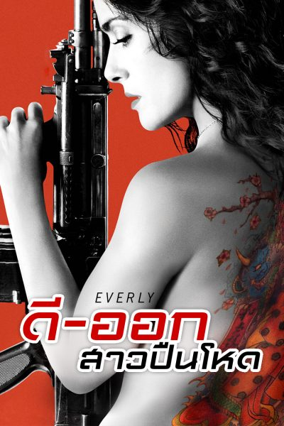 หนัง ดี-ออก สาวปืนโหด