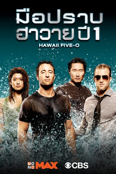 Hawaii Five O S.01 มือปราบฮาวาย ปี 1