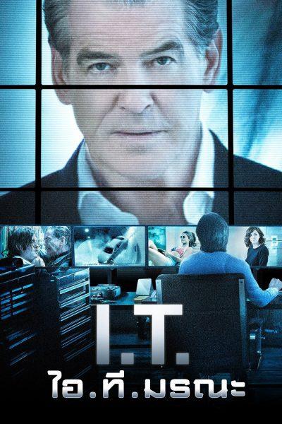 หนัง I.T.