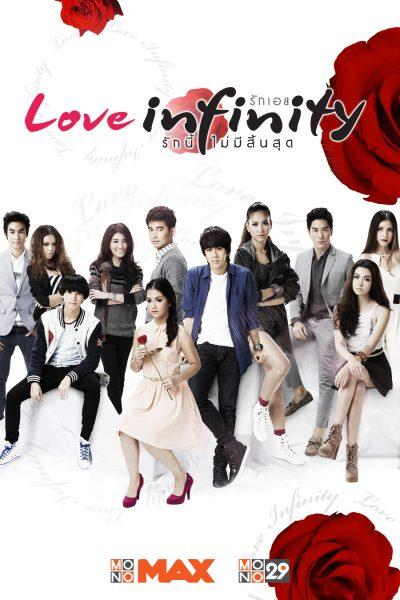 รักเอย รักนี้ไม่มีสิ้นสุด Love infinity