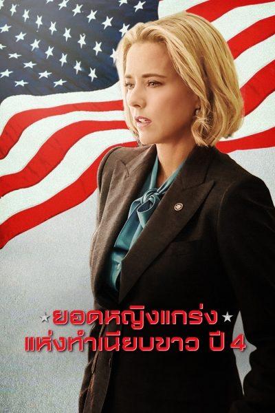 Madam Secretary S.04 ยอดหญิงแกร่ง แห่งทำเนียบขาว ปี4