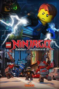 หนัง LEGO Ninjago S.07