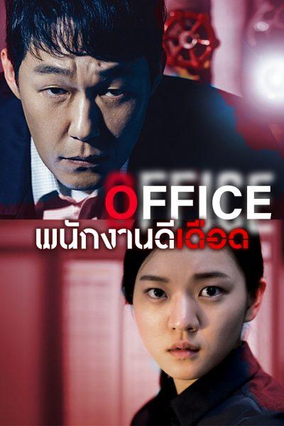 หนัง Office