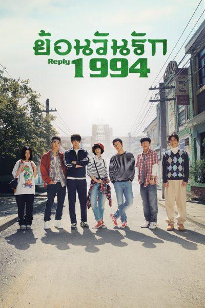 หนัง Reply 1994