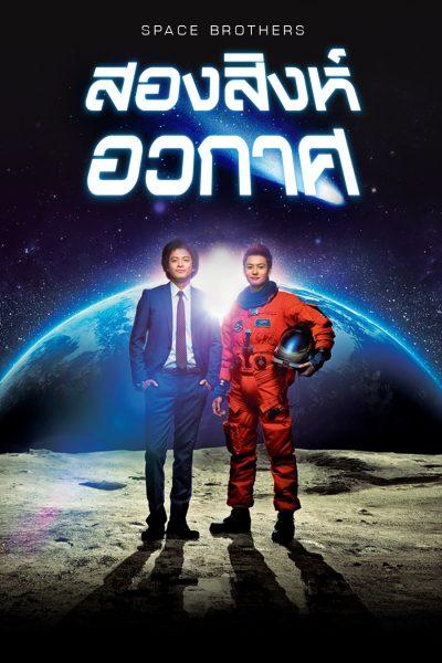 หนัง Space Brothers