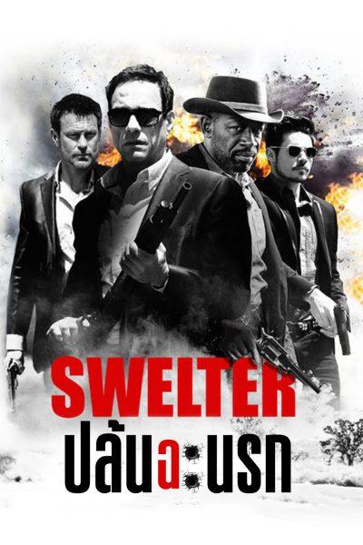 หนัง Swelter