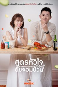 หนัง The Perfect Match