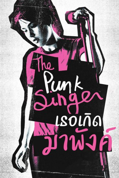 หนัง The Punk Singer