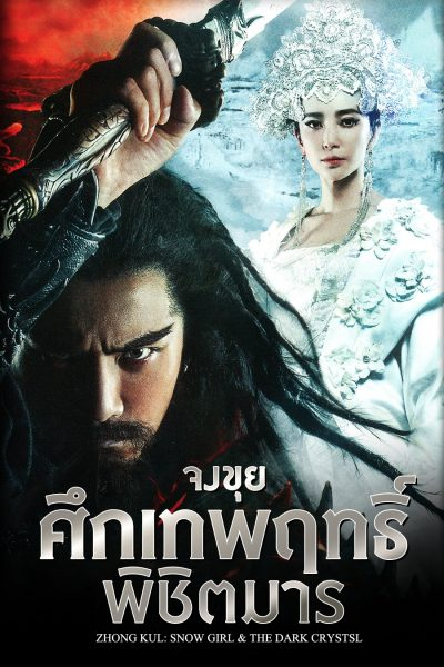 หนัง Zhong Kul: Snow Girl & the Dark Crystal
