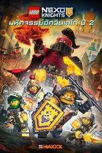 หนัง LEGO NEXO Knights S.02