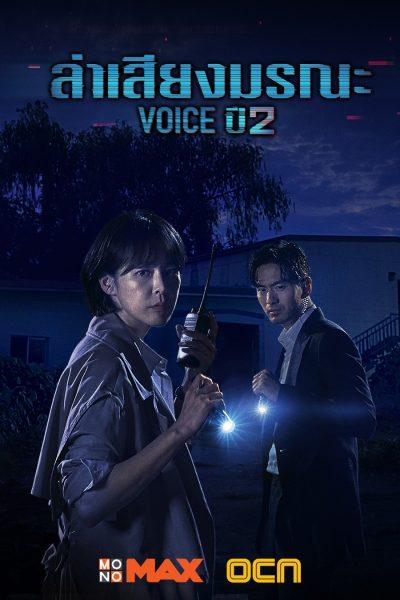 ดูซีรีส์ Voice Season 2 ล่าเสียงมรณะ ปี 2