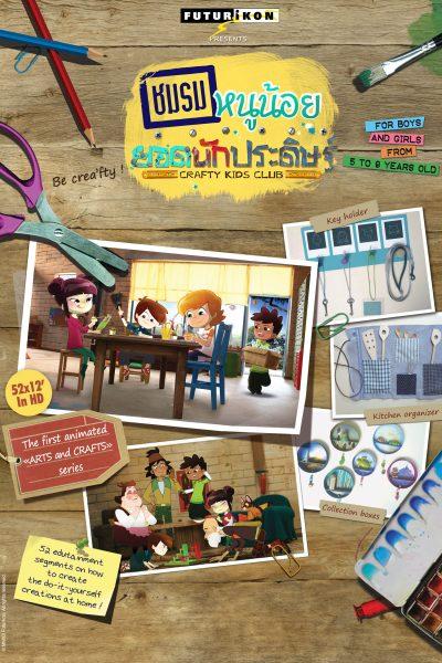 หนัง Crafty Kids Club