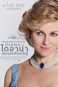 หนัง Diana