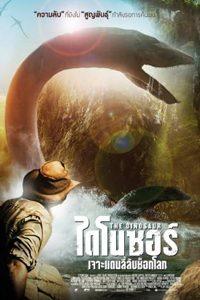 หนัง The Dinosaurs Project