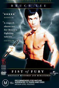 หนัง Fist Of Fury