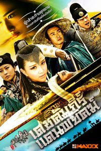 หนัง Flying Swords of Dragon Gate