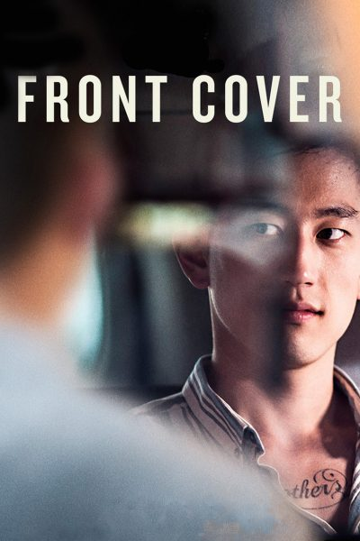 หนัง Front Cover