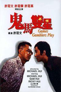 หนัง Games Gamblers Play