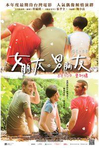 หนัง สัญญารัก 3 หัวใจ