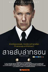 หนัง Hamilton Secret Agent