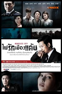 หนัง Heartless City