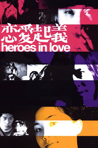 หนัง Heroes in Love