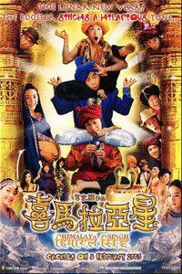 หนัง Himalaya Singh