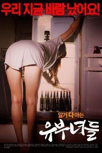 หนัง House Wives