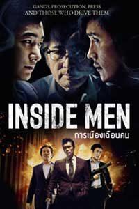 หนัง Inside Men