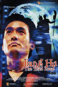 หนัง Jiang Hu - The Triad Zone