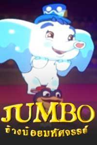 หนัง จัมโบ้ ช้างน้อยมหัศจรรย์