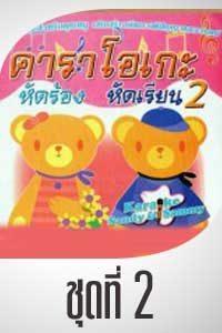 หนัง คาราโอเกะ หัดเรียน หัดร้อง 2