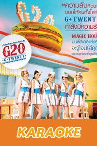 หนัง Magic Hour : G-Twenty [คาราโอเกะ]