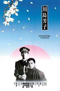 หนัง Kawashima Yoshiko