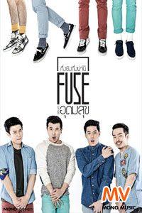 หนัง [Official MV] กึ่งยิงกึ่งผ่าน : FUSE