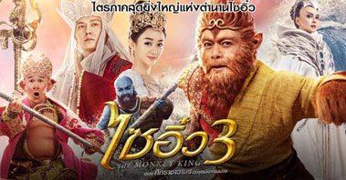 Monkey King 3 ไซอิ๋ว 3 ตอน ศึกราชาวานรพิชิตเมืองแม่ม่าย
