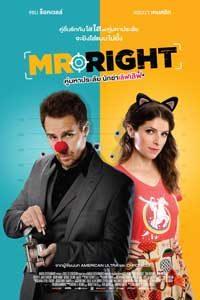 หนัง Mr. Right