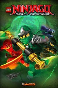 หนัง LEGO Ninjago S.01