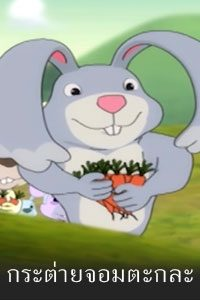 หนัง นิทานอีสป - กระต่ายจอมตะกละ