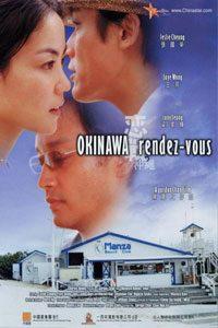 หนัง Okinawa Rendez-vous