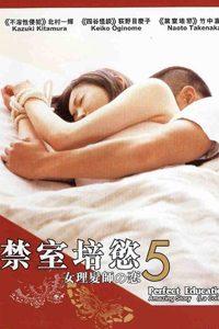 หนัง Perfect Education 5: Amazing Story