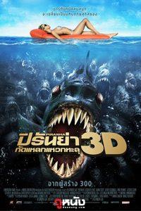 หนัง Piranha 3D