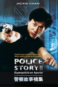 หนัง Police Story II