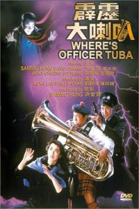 หนัง Where's Officer Tuba