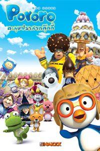 หนัง Pororo The Movie - The cookie castle