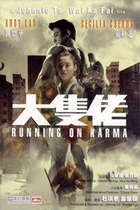 หนัง Running On Karma