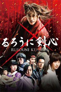 หนัง Rurouni Kenshin (Samurai X)